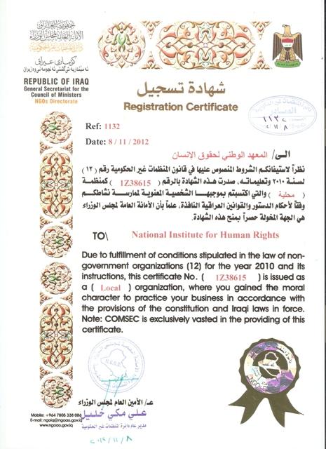 Registation Certificate-NIHR